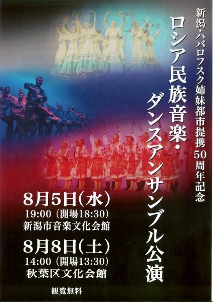 20150721russiandance_01