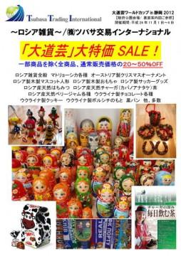 大道芸ワールドカップin静岡2012 大特価セール