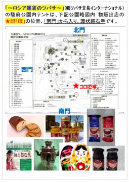 大道芸ワールドカップin静岡 ブース地図